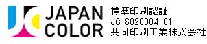 Japan Color認証 標準印刷認証 JC-S020904-01 共同印刷工業株式会社