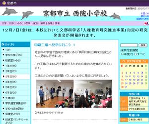 京都市立西院小学校ホームページ