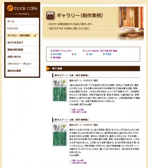 イーブックカフェ京都サイトのギャラリー(制作実例)ページ