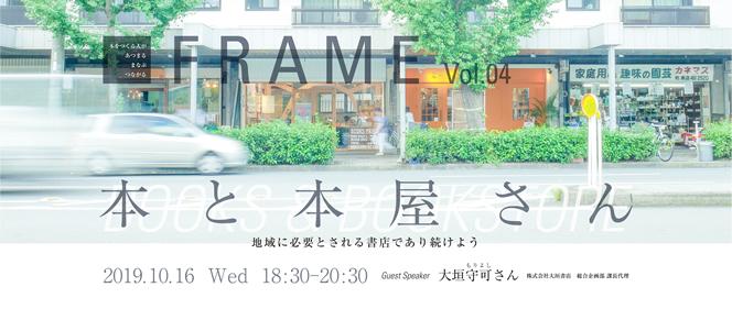 FRAME-vol04